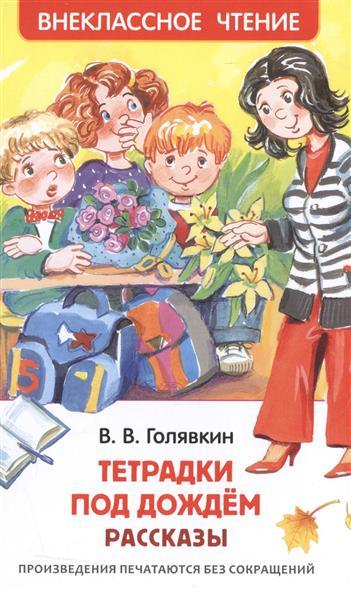 Голявкин В. Тетрадки под дождем. Рассказы ISBN: 9785353077046 художественные книги росмэн внеклассное чтение голявкин в тетрадки под дождем