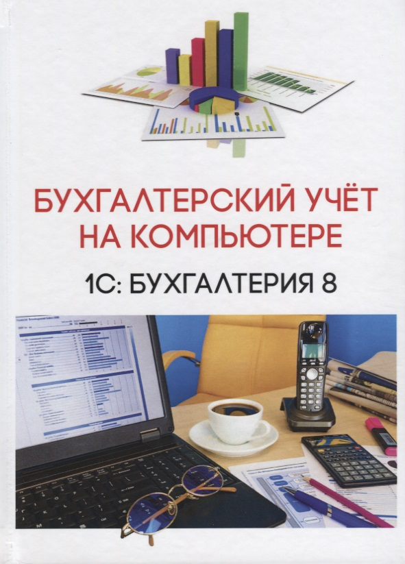 Бухгалтерский учет на компьютере. 1C: Бугалтерия 8