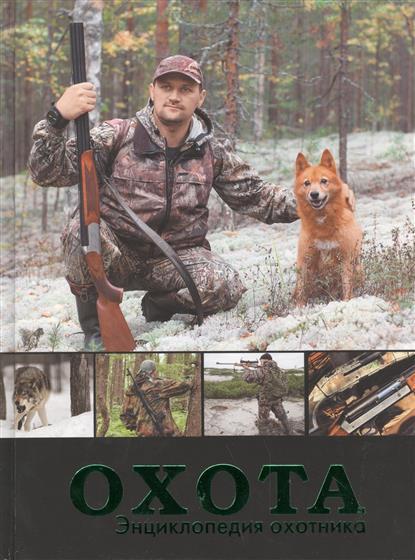 Охота. Энциклопедия охотника