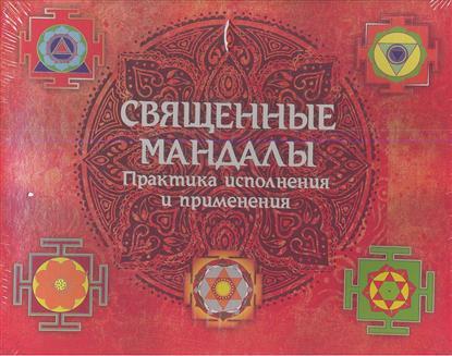 Священные мандалы. Практика исполнения и примененения. Подарочный набор: книга +CD+ восковые мелки