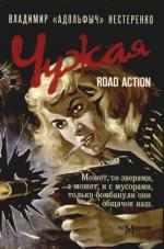 Чужая Road action