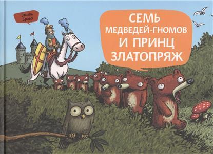 Браво Э. Семь медведей-гномов и принц Златопряж хайнеман э ученик гномов