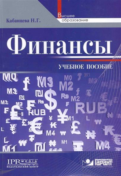 Кабанцев Н. Финансы Учеб. пос.