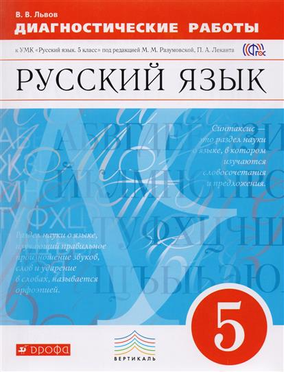 Львов В. Русский язык. 5 класс. Диагностические работы к УМК
