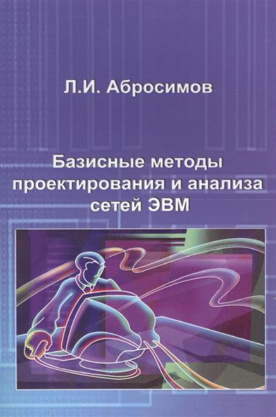 Абросимов Л. Базисные методы проектирования и анализа сетей ЭВМ. Учебное пособие