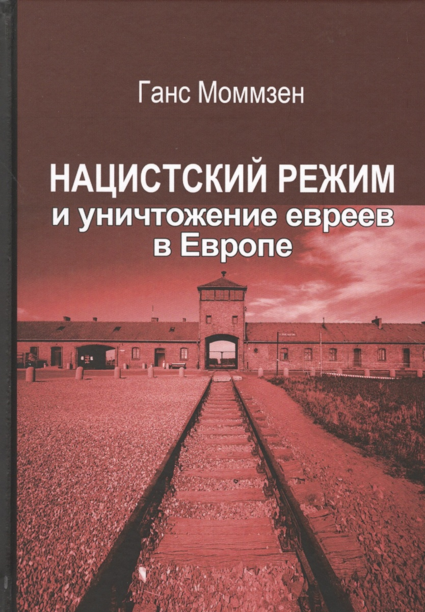 Моммзен Г. Нацистский режим и уничтожение евреев в Европе ISBN: 5910224042