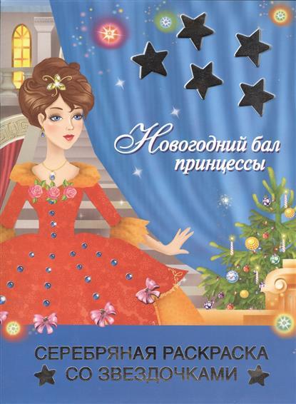 Жуковская Е. (худ.) Новогодний бал принцессы жуковская е худ суперраскраска герои любимых сказок isbn 9785271270031