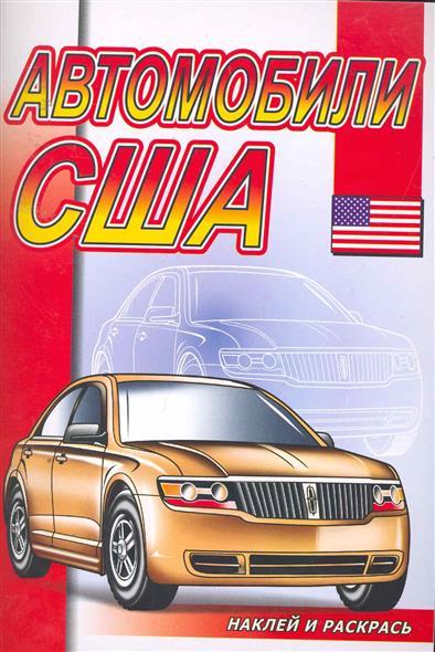 Матарыкин Д. (худ.) Р Автомобили США hard