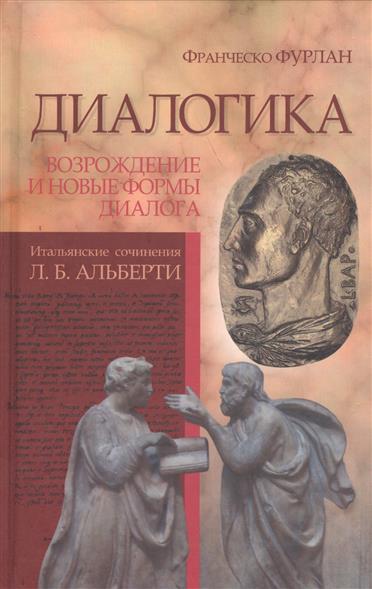 Диалогика. Возрождение и новые формы диалога. Итальянские сочинения Л.Б. Альберти