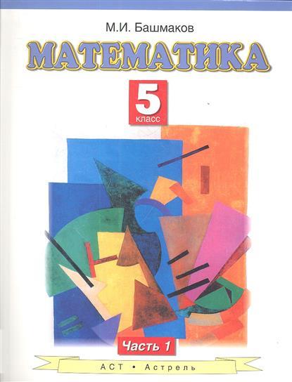 Математика. Учебник для 5 класса общеобразовательных учреждений. В двух частях. Часть 1