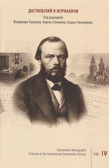 Захаров В.: Достоевский и журнализм. Выпуск 4