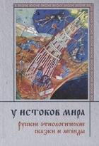 У истоков мира. Русские этиологические сказки и легенды