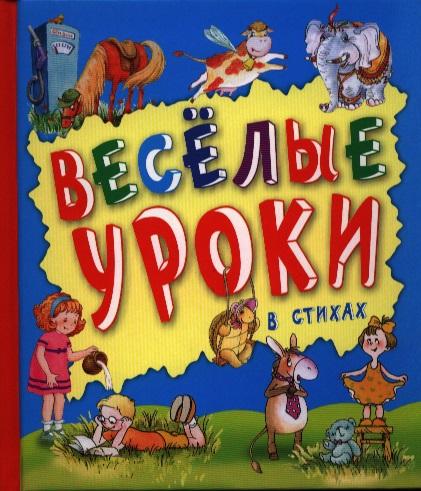 Караченцева А. (ред.) Веселые уроки в стихах