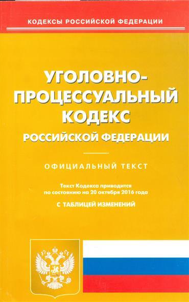 Уголовно-процессуальный кодекс Российской Федерации. На 20 октября 2016
