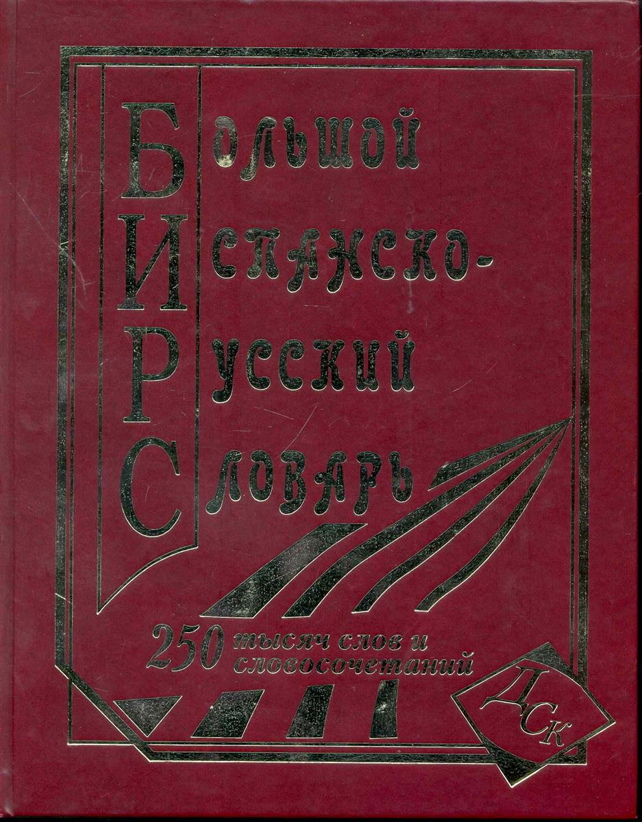Ершова Е. (сост.) Большой испанско-русский словарь
