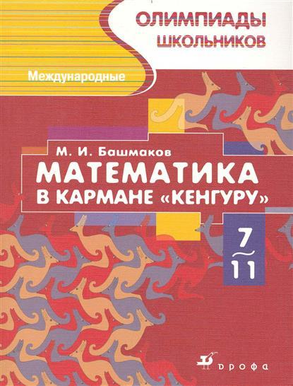 Башмаков М.: Математика в кармане Кенгуру Междунар. олимпиады школьников 7-11 кл