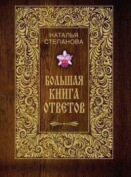 Степанова Н. Большая книга ответов наталья степанова большая книга пасхальных поздравлений