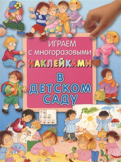 комплект Следовательно, лучшие книги про детский сад для детей что