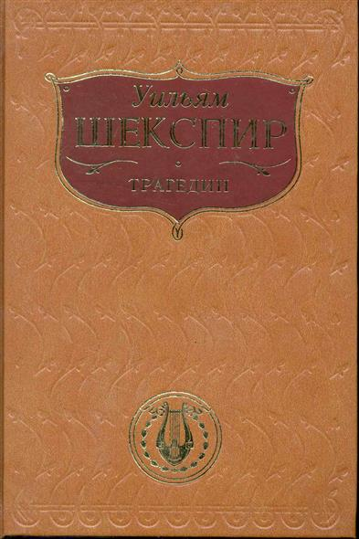 все цены на Шекспир У. Шекспир Трагедии ISBN: 9785699422357 онлайн