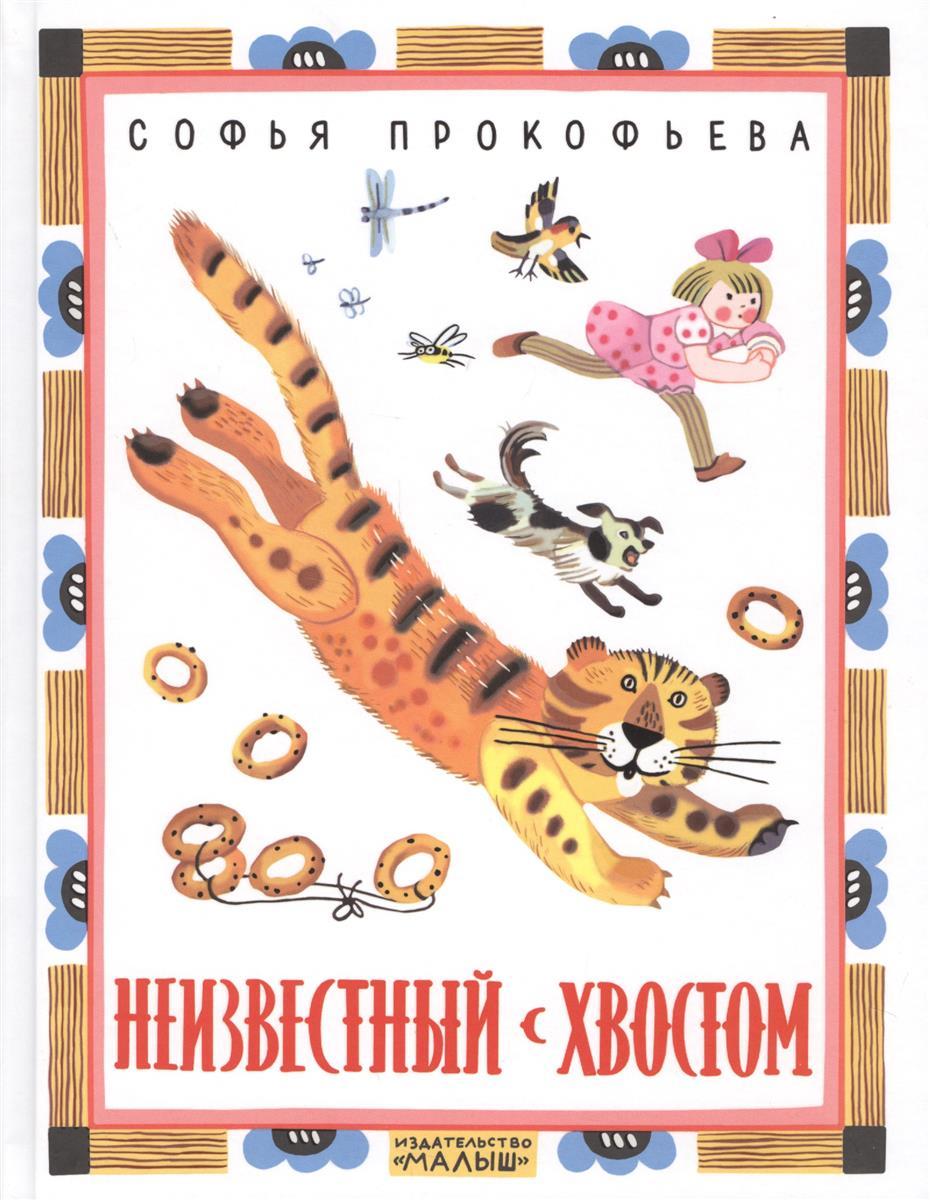 Прокофьева С. Неизвестный с хвостом неизвестный цветок