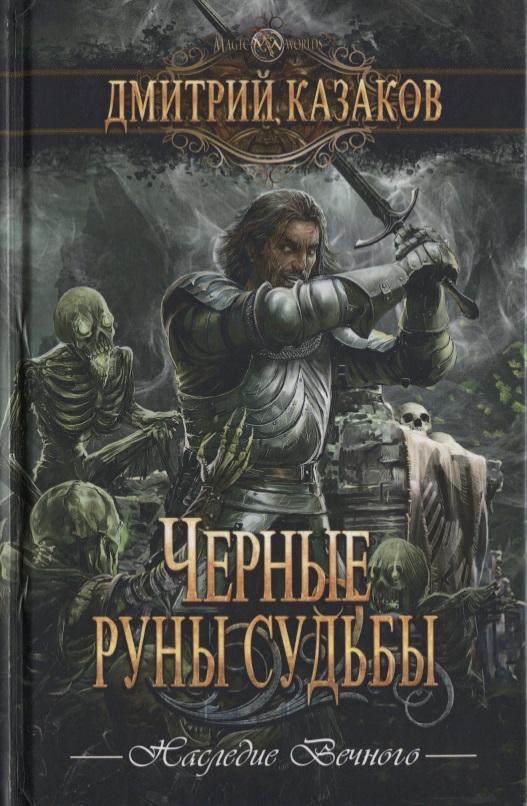 Казаков Д. Черные руны судьбы