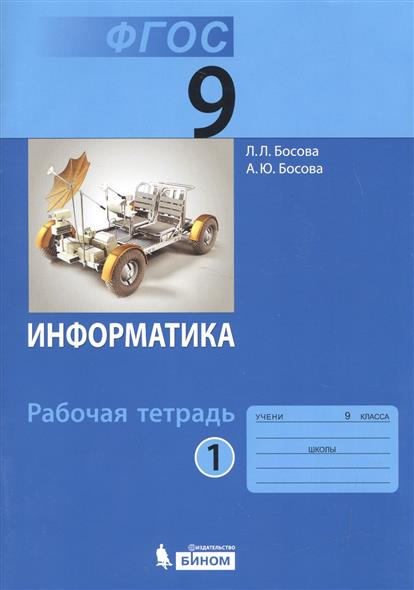 Информатика. 9 класс. Рабочая тетрадь. Части 1 и 2 (комплект из 2-х книг)