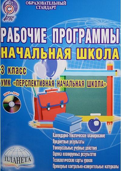 Рабочие программы. 3 класс. УМК