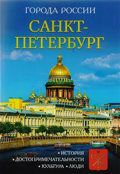 Фролова Ж. (рук. пр.) Санкт-Петербург. Энциклопедия