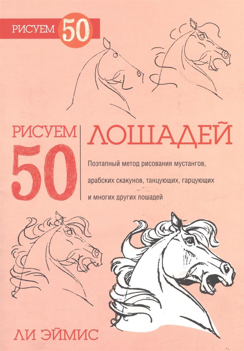 Эймис Л. Рисуем 50 лошадей эймис ли дж барнс рэй рисуем 50 насекомых