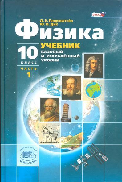 Физика. 10 класс. Учебник для учащихся общеобразовательных организаций. Базовый и углубленный уровни (комплект из 3-х книг)