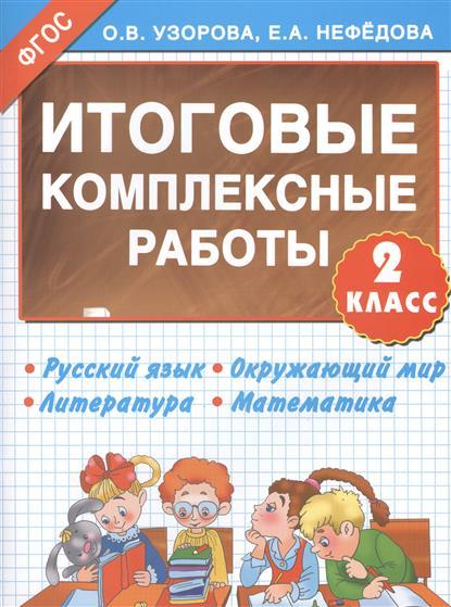 Итоговые комплексные работы. 2 класс. Русский язык. Окружающий мир. Литература. Математика