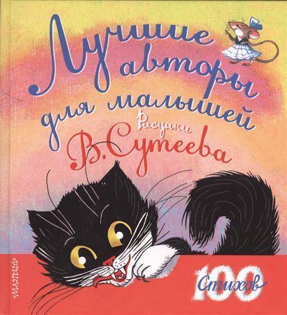 Николаева А. (ред.) Лучшие авторы для малышей