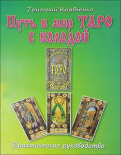 Путь в мир таро с колодой Каноническое Таро Грэгори