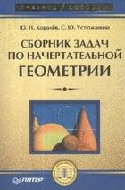 Сборник задач по начертательной геометрии