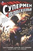 Супермен Непобежденный: графический роман