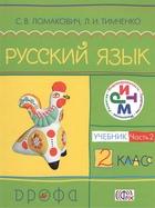 Русский язык. 2 класс. Учебник в двух частях. Часть 2. 3-е издание, стереотипное