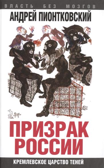 Пионтковский А. Призрак России. Кремлевское царство теней