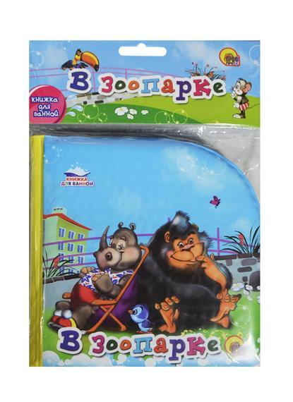 Книга В зоопарке