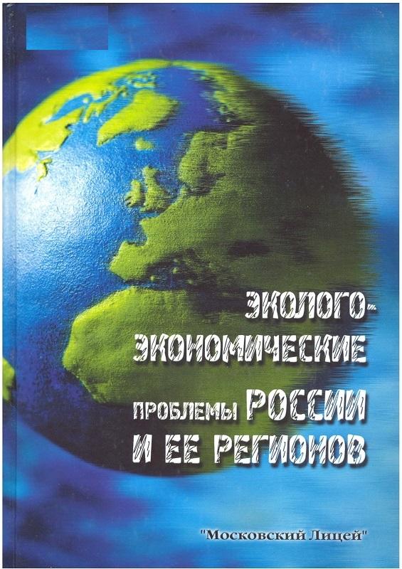 Глушкова В. Эколого-экономические проблемы России и ее регионов
