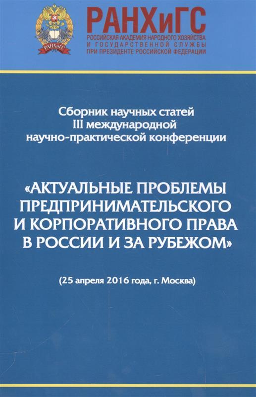 Актуальные проблемы предпринимательского и корпоративного права в России и за рубежом