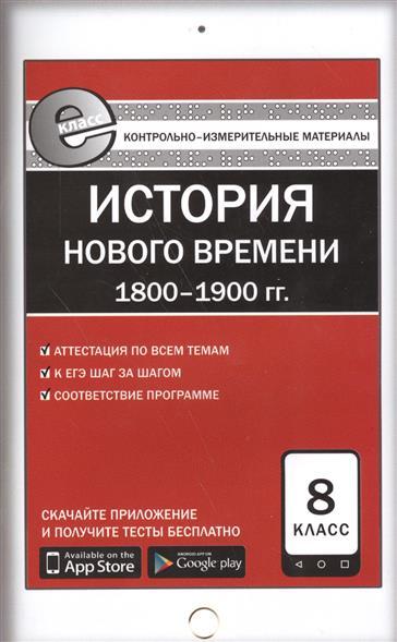 История Нового времени (1800-1900 гг.). 8 класс