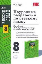 Поурочные разработки по русскому языку 8 кл