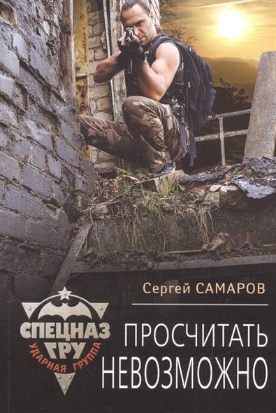 Самаров С. Просчитать невозможно грегор самаров трансвааль