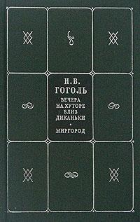 Гоголь Вечера на хуторе близ Диканьки Миргород