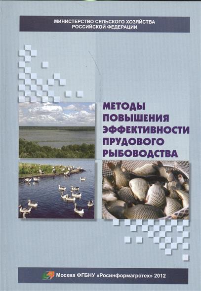 Методы повышения эффективности прудового рыболовства