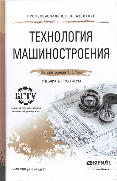 Технология машиностроения. Учебник и практикум для СПО