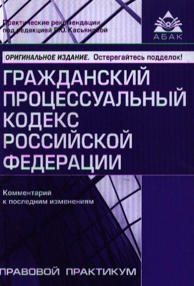 Гражданский процессуальный кодекс Российской Федерации. Комментарий к последним изменениям. Издание четвертое, переработанное и дополненное