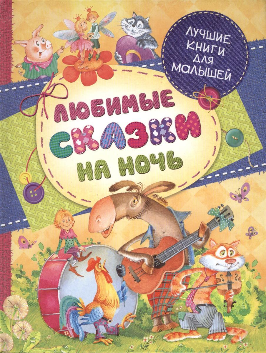 Перро Ш., братья Гримм, Андерсен Х.К. Любимые сказки на ночь