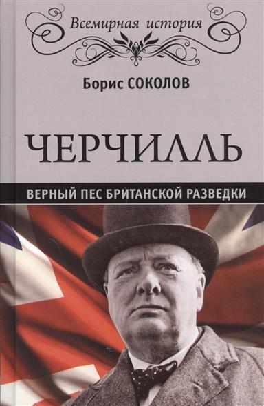 Соколов Б. Черчилль. Верный пес британской короны botuleisi  poitulas  мужская британской