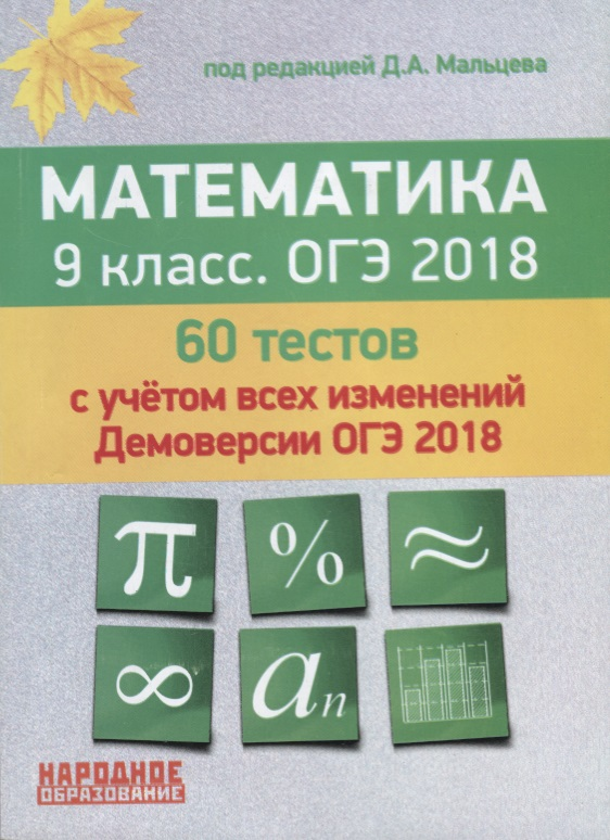 9 2018 мальцева редакцией под класс скачать гиа математика решебник